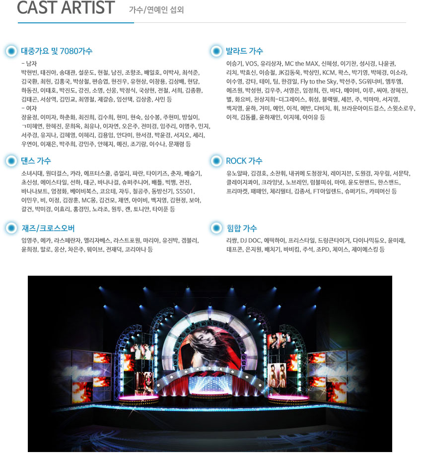섭외_가수연예인.jpg
